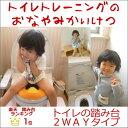 【コピー商品にご注意】全てのトイレにも対応!お客様の声から生まれたトイレトレーニング用2WA...