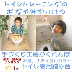 抗菌塗装で清潔なトイレトレーニング専用踏み台/ステップ【蓋は付いていません】トイレの踏み台 トイレ 踏み台【RCP】