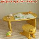 キッズテーブル たまごとアヒル椅子のセット子供家具 カントリー家具