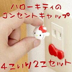 4個入り×2セット◆赤ちゃんの感電事故防げます