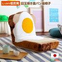 目玉焼き食パン座椅子(日本製)ふわふわのクッションで洗えるウォッシャプルカバー | Roti-ロティ-
