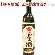 玄米核酸甘酒ボトル入り500g