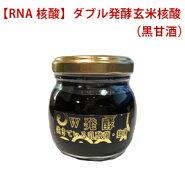 ダブル発酵玄米核酸(黒甘酒)80g