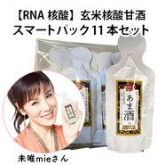 玄米核酸甘酒スマートパック11本セット