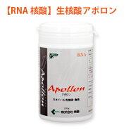 生核酸アポロン