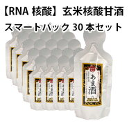 玄米核酸甘酒スマートパック30本セット