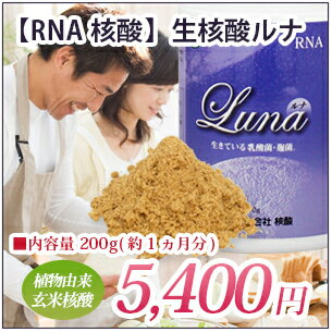 It is an unpolished rice nucleic acid for the straight nucleic acid luna | RNA nucleic acid | daily life who wants to maintain health