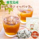 お茶 鹿児島産 ほうじ茶ティーパック 100個 送料無料 業務用 焙じ茶 ほうじ茶 九州産 ……
