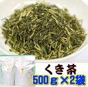 令和元年産 お茶 静岡茶 くき茶 かりがね 業務用たっぷり 1キロ 送料無料お茶のカクト 1kg (500g x 2袋)緑茶 深蒸し茶 茎茶