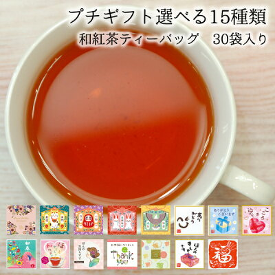 プチギフト選べる15種類和紅茶ティーバッグ30袋入り