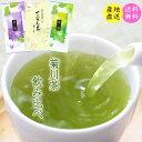 2020年産 お茶 菊川茶飲み比べセット やぶきた茶+特上く...
