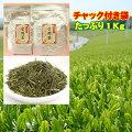 【期間限定販売!】【送料無料】茶農家の愛用茶とってもお得な1Kgパック10P24feb10