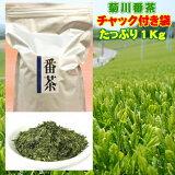 お茶 緑茶 番茶 菊川番茶 1キロ 業務用 使いやすいチャック袋入り お茶のカクト 1Kg 送料無料