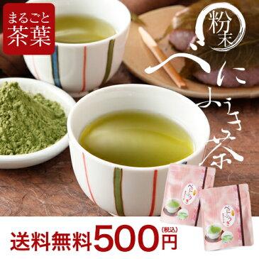 べにふうき今の季節に大人気!お茶 緑茶 粉末 べにふうき茶鹿児島産 40gコミコミ500円 送料無料