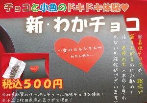 『新わかチョコ♪』佃煮+チョコ=おもしろチョコ♪おやつ・おつまみにとうぞ!おもしろバレンタイン…