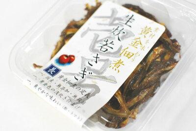 黄金佃煮 生炊若さぎ(なまたきわかさぎ)秋田県八郎潟産若さぎ使用!酢とトマトを隠し味に使用。