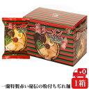 一蘭ラーメンちぢれ麺 【5食入】 0905