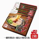 ラーメン通が認めた 専門店御用達 札幌森住の麺 4食