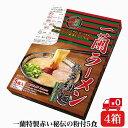 一蘭 ラーメン 博多細麺 (ストレート) 4箱【20食】09