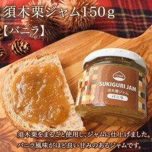 須木栗ジャム150g【バニラ】