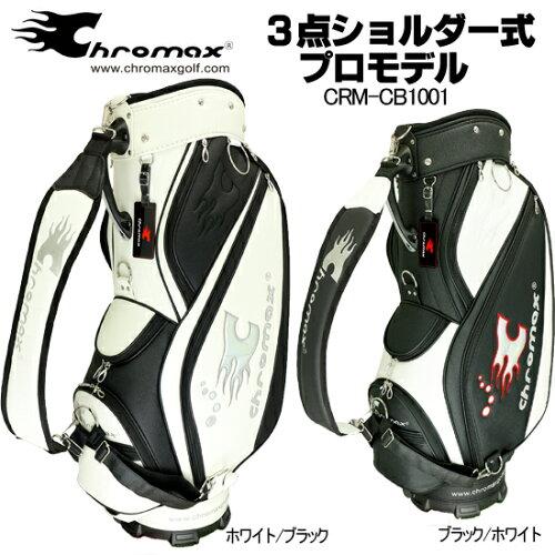 クロマックスから 初のキャディーバッグ誕生 日本正規モデル クロマックス3点ショルダー式キャ...