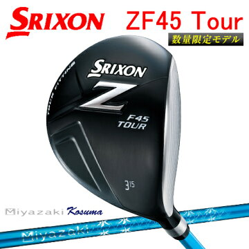 ダンロップスリクソンZF45TOURフェアウェイウッドMiyazakiKosumaBlue6シャフト「SRIXONZF45TOURフェアウェイW」【対応】