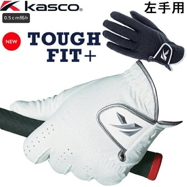 SF21161キャスコタフフィット+タフフィットプラスメンズゴルフグローブ左手用ホワイトのみ0.5cm刻み