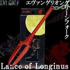 EVAGOLFエヴァゴルフLanceofLonginusロンギヌスの槍グリーンフォーク