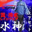 2015年モデル ブリヂストン 水神 Suizing ゴルフレインウェア 上下セット 85G03