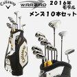 2016新製品 キャロウェイ 日本正規品 WARBIRD SET ウォーバード メンズ10点ゴルフクラブフルセット キャディバッグ付き