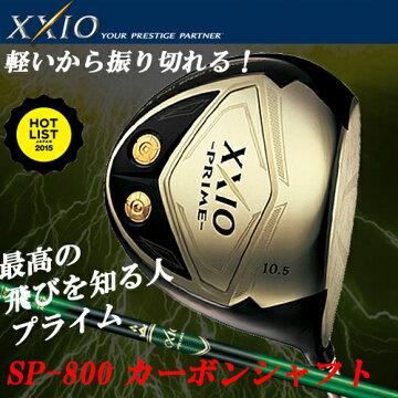 2015年モデルダンロップXXIOPRIMEゼクシオプライムドライバーSP-800カーボンシャフト