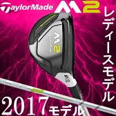 2017年モデル Taylor made テーラーメイド M2 エムツー レディース レスキュー ユーティリティ TM-317 カーボンシャフト