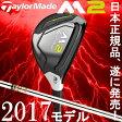 2017年モデル Taylor made テーラーメイド M2 エムツー レスキュー ユーティリティ REAX90 JP スチールシャフト