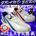 2017年モデル GRAND ZERO グランドゼロ MOZシステム搭載 メンズ ソフトスパイクゴルフシューズ ファストツイスト鋲対応 GZS-017 ラウンド前にスパイク鋲の締め忘れにご注意下さい