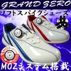 2017新製品GRANDZEROグランドゼロMOZシステム搭載メンズソフトスパイクゴルフシューズファストツイスト鋲対応GZS-017ラウンド前にスパイク鋲の締め忘れにご注意下さい