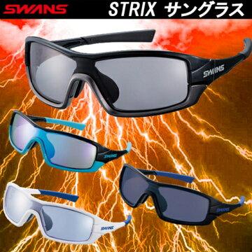 SWANSスワンズSTRIXストリックスサングラススポーツグラスゴルフ用サングラスI-0151I-0167I-0714I-1101