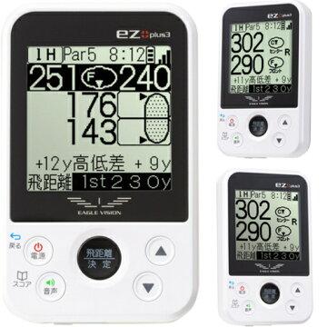 2019年モデル高性能GPS搭載GPSナビ距離測定器EAGLEVISIONezplus3イーグルビジョンイージープラススリーEV-818