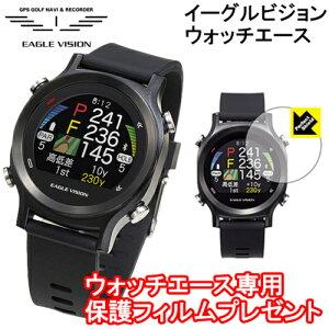 イーグルビジョン EAGLE VISION ウォッチエース 腕時計型GPSゴルフナビ watch ACE EV-933