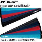 イオミックIOMIC 日本正規品 Sticky MID 4.4 スティッキーミッド 結構太め Sticky JUMBO 5.5 スティッキージャンボ かなり太め ゴルフグリップ
