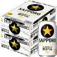 【2ケースパック】サッポロ 黒ラベル 350ml×48缶 350ML*48ホン 1セット