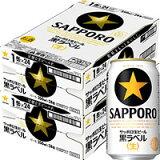 【2ケースパック】サッポロ 黒ラベル 350ml×48本 350ML*48ホン 1セット
