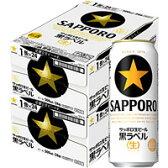 【2ケースパック】サッポロ 黒ラベル 500ml×48缶 500ML*48ホン 1セット
