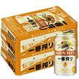 【2ケースパック】キリン 一番搾り 350ml×48缶 350ML*48ホン 1セット