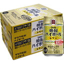 【2ケースパック】宝 焼酎ハイボール レモン 下町(43144*2ケース)