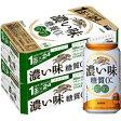 【2ケースパック】キリン濃い味 糖質ゼロ 350ml×48缶 350ML*48ホン 1セット
