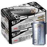 【2ケースパック】キリン 澄みきり 350ml×48缶 350ML*48ホン 1セット
