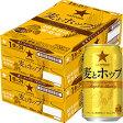 【2ケースパック】サッポロ 麦とホップ The gold 350ml×48缶 350ML*48ホン 1セット