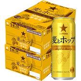 【2ケースパック】サッポロ 麦とホップ The gold 500ml×48缶 500ML*48ホン 1セット