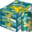 【2ケースパック】サッポロ ホワイトベルグ 350ml×48缶 350ML*48ホン 1セット