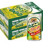 【2ケースパック】のどごし オールライト/キリン 350ml×48缶 350ML*48ホン 1セット